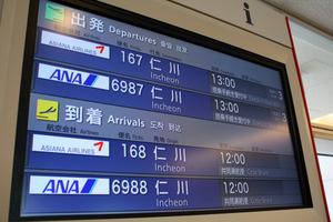 ibaraki_airport3.jpg