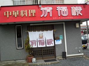 seihukurou_soto.jpg