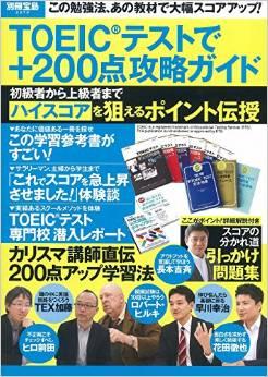 宝島ムック本200UP