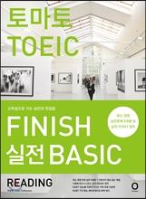 TOMATO FINISH BASIC READING