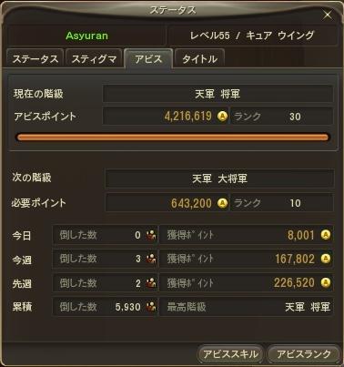 Aion0455.jpg