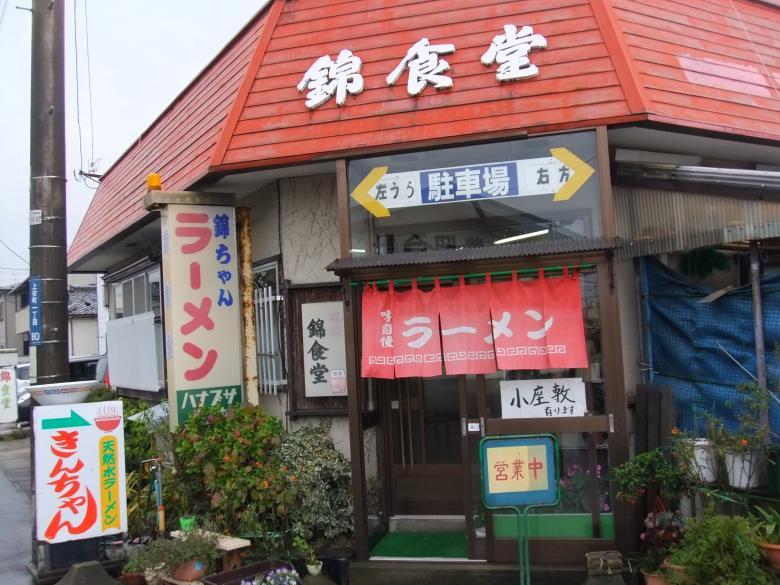 錦食堂14
