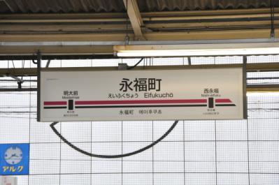 eifuku-ekimei.jpg