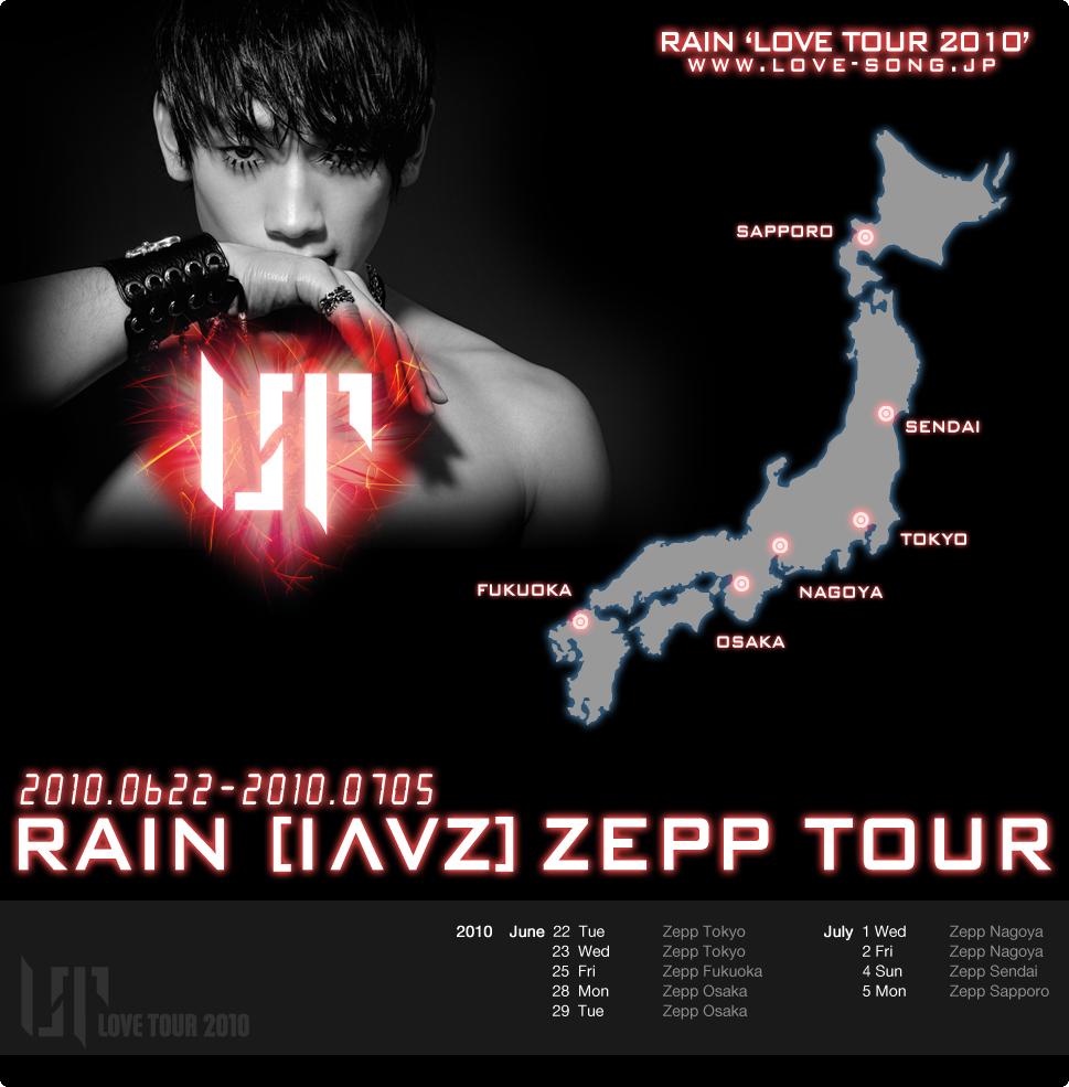 love_tour.jpg