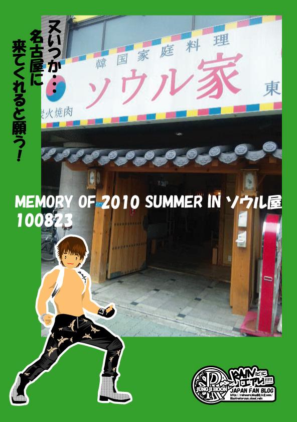 memoryof2010summerinnagoya2.jpg