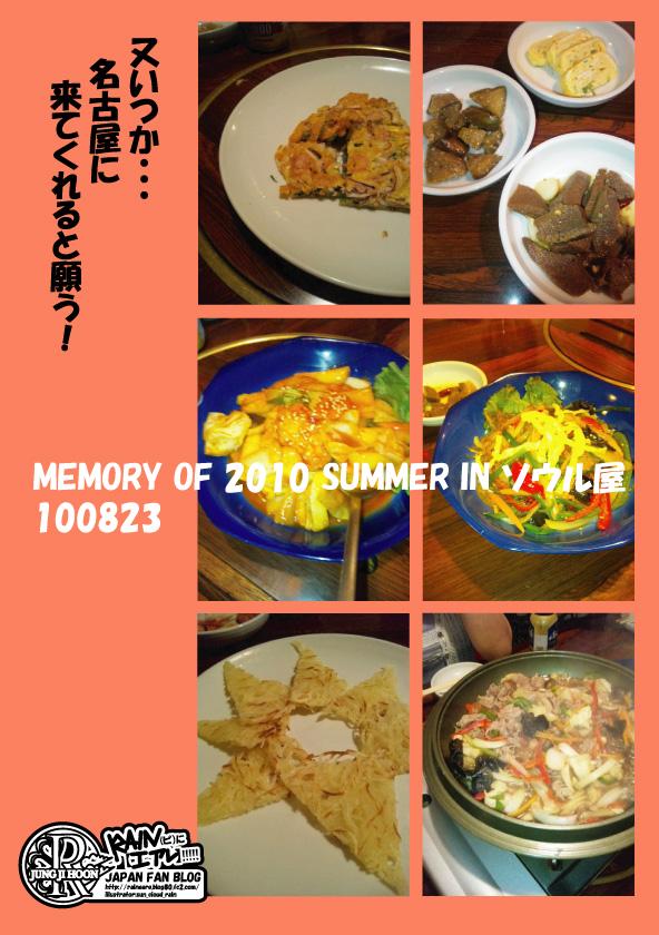 memoryof2010summerinnagoya3.jpg