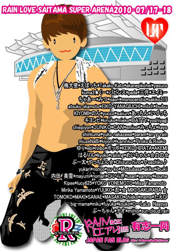 saitama1_20100717085614.jpg