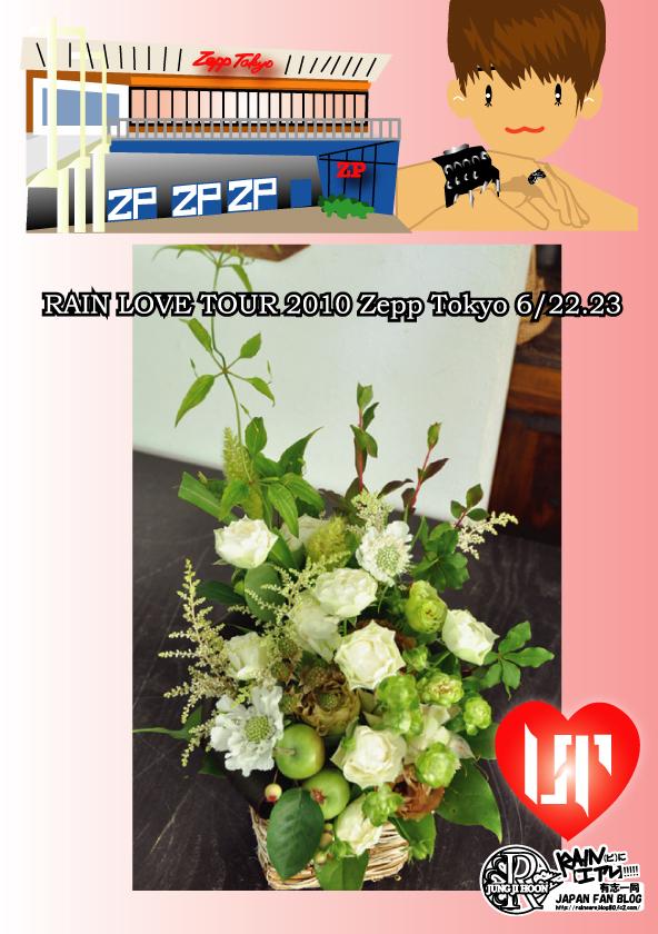 tokyozeppeare1.jpg