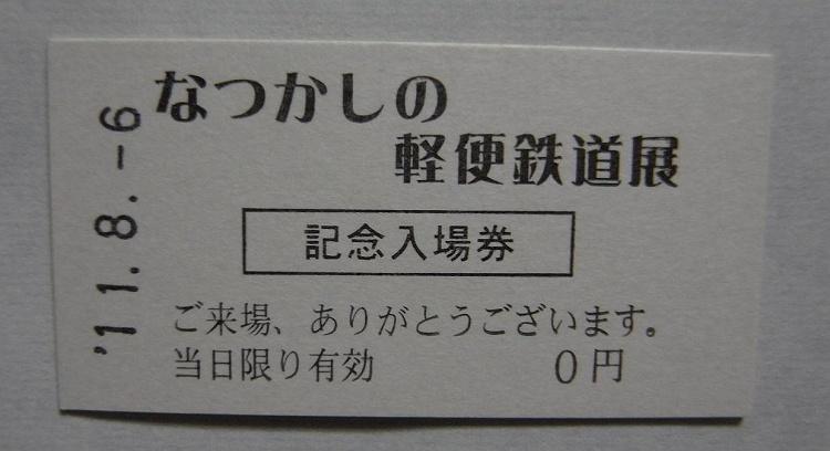 軽便鉄道駿遠線