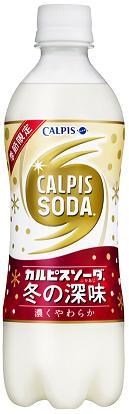 カルピスソーダ 冬の深味