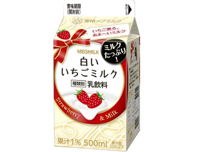 白いいちごミルク