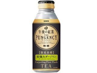 午後の紅茶 ザ・パンジェンシー 初摘みダージリン