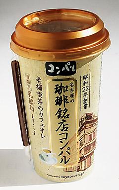 名古屋の珈琲銘店コンパル