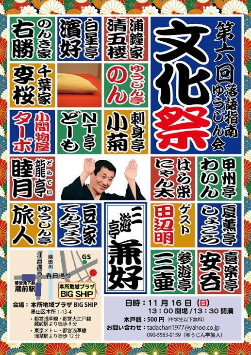 20141116第六回文化祭フライヤー