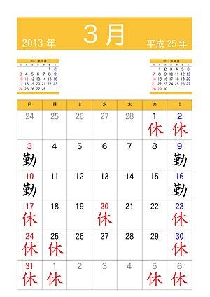 calendar2013-03.jpg