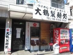 大鶴製麺処【参】 ~復活オープン♪~-1
