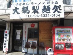 大鶴製麺処【参】 ~復活オープン♪~-2