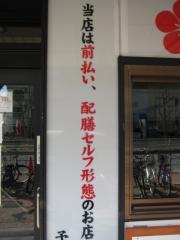 大鶴製麺処【参】 ~復活オープン♪~-4