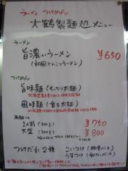 大鶴製麺処【参】 ~復活オープン♪~-5