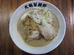 大鶴製麺処【参】 ~復活オープン♪~-9