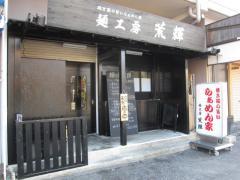 大鶴製麺処【参】 ~復活オープン♪~-11