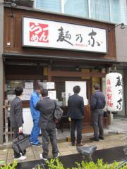 麺乃家【五】 ~祝・オープン10周年~-1