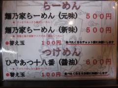麺乃家【五】 ~祝・オープン10周年~-3