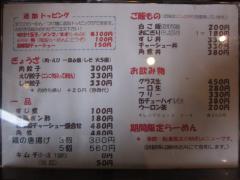 麺乃家【五】 ~祝・オープン10周年~-4