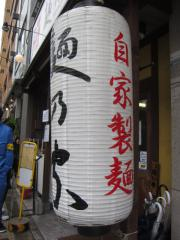 麺乃家【五】 ~祝・オープン10周年~-9