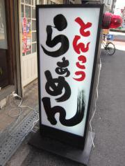 麺や 夢中-8