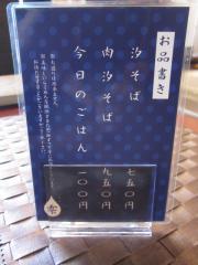 汐蕎麦 雫-2