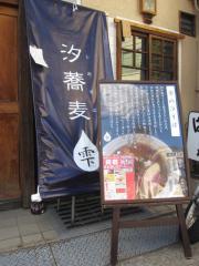 汐蕎麦 雫-6