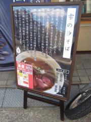汐蕎麦 雫-7