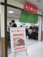 麺屋 高橋 ~JR名古屋高島屋「第7回 春の大北海道展」~-1
