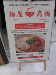 麺屋 高橋 ~JR名古屋高島屋「第7回 春の大北海道展」~-3