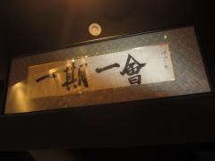 金久右衛門 道頓堀店【参】-9