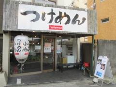【新店】ラーメン 小池-1