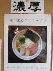 【新店】ラーメン 小池-4
