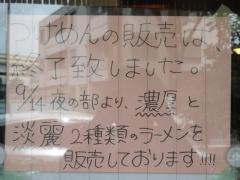 【新店】ラーメン 小池-3