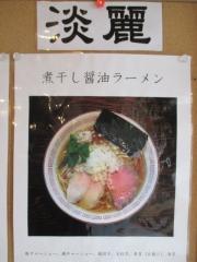 【新店】ラーメン 小池-5