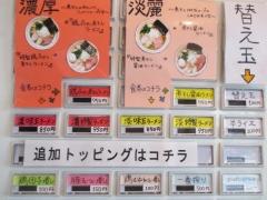【新店】ラーメン 小池-6