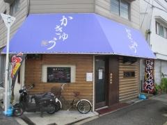 麺屋 かきゅう-1
