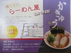 麺屋 かきゅう-2