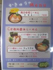 麺屋 かきゅう-3