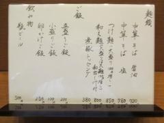 中華そば うえまち【四】-2
