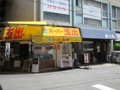 かしや【壱九】-3