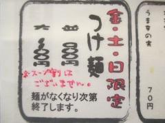 かしや【壱九】-5