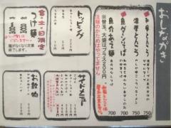 かしや【壱九】-4