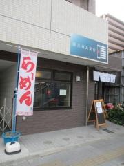 麺処 晴【壱参】-1