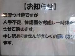 麺処 晴【壱参】-2